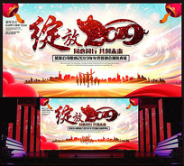 新年春节晚会背景展板