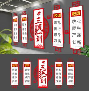 中式校园校规校风文化墙