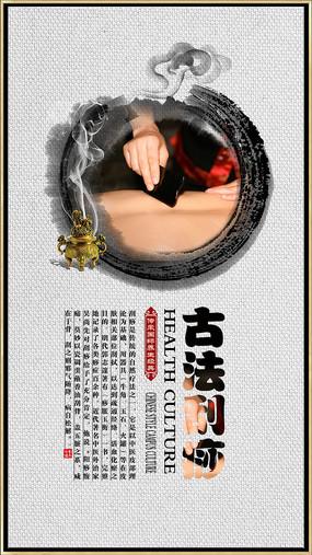 中医刮痧养生文化海报 PSD
