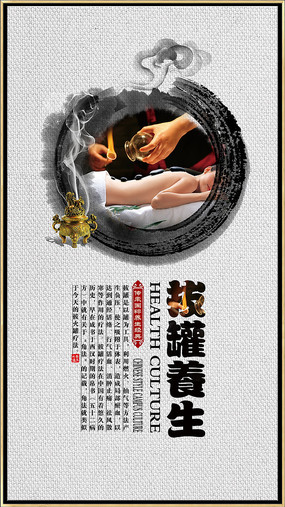 中医养生拔罐文化海报 PSD