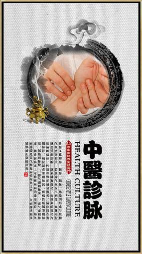 中医养生脉诊文化海报 PSD