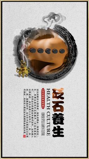 中医养生砭石文化海报 PSD