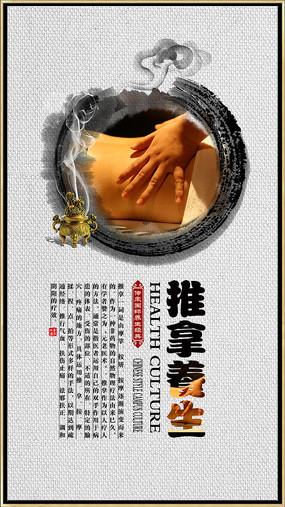 中医养生推拿文化海报 PSD