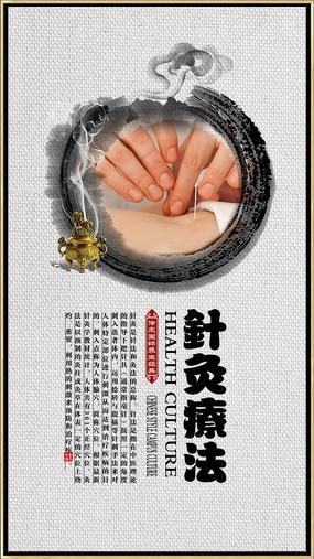 中医养生针灸文化海报 PSD
