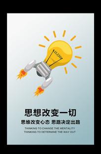 创意企业文化思想挂图