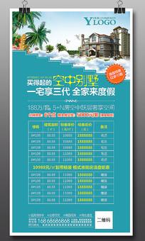 创意小清新房地产特价房源海报