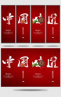 传统中国味道美食挂画展板设计
