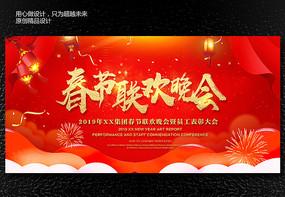 春节联欢晚会展板设计模板