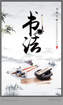 大气中国风书法海报