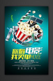 电影促销海报设计