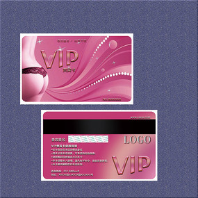 粉色内衣会员卡VIP卡