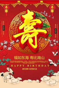 高端大气生日寿宴海报