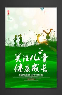 关爱儿童宣传海报设计