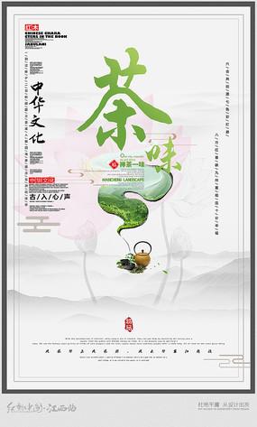 古风茶叶促销海报