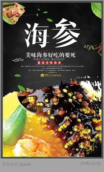 海参美食促销海报设计