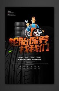 黑色轮胎保养宣传海报设计