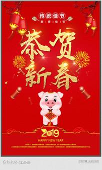 红色2019恭候新春海报设计