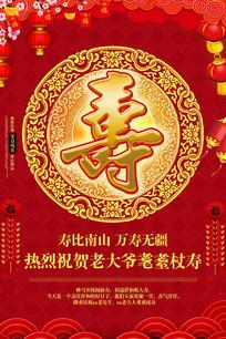 红色大气生日寿宴海报