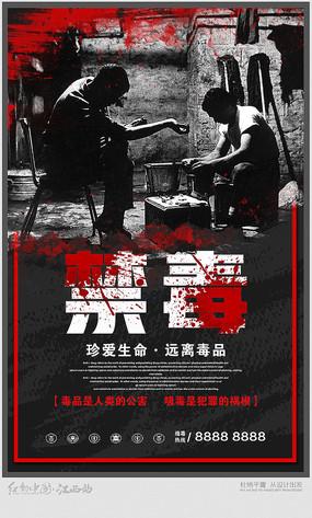 红色禁毒宣传海报