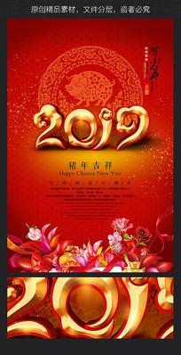 红色喜庆2019新年宣传海报