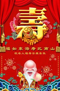 红色喜庆寿宴海报