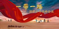 红丝绸一带一路背景板