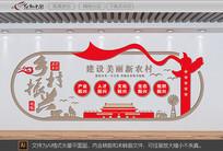 建设新农村乡村文化墙