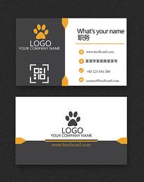 简易企业名片设计