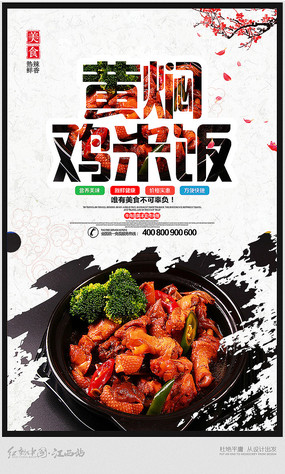 简约黄焖鸡米饭美食海报