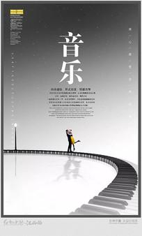 简约情侣音乐宣传海报