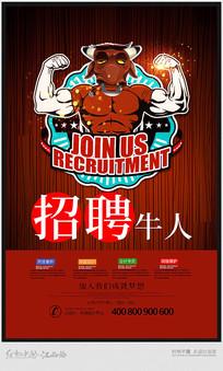 简约招聘牛人招聘宣传海报