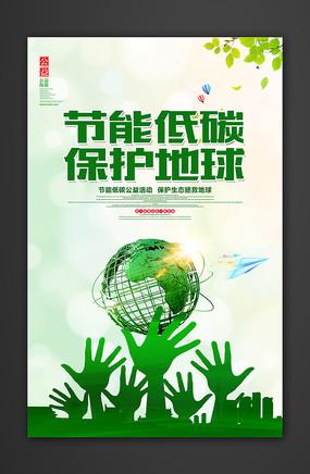 节能低碳保护地球宣传海报设计