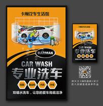 精美大气专业洗车宣传海报