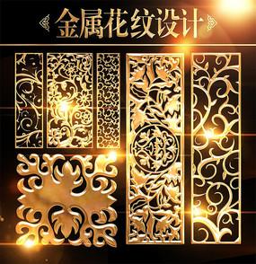 金属花纹素材 PSD
