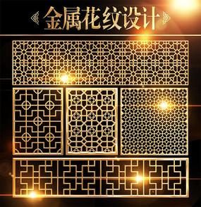金属花纹素材图案 PSD
