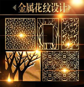 金属花纹图案 PSD