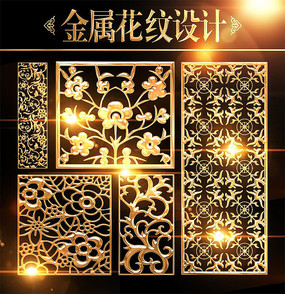 金属花纹图案素材 PSD