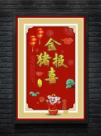 金猪报喜新年海报设计