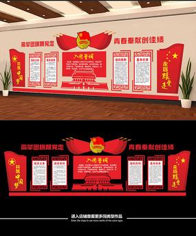 立体共青团党建文化墙