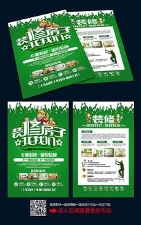 绿色装修宣传单