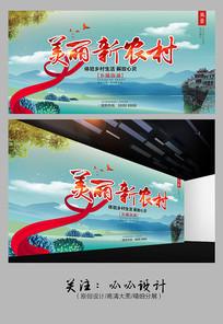 美丽新农村旅游宣传展板图片