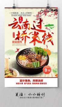 美食云南过桥米线广告海报