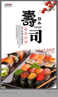 美味寿司海报设计