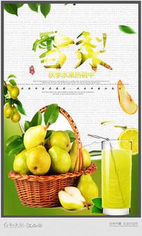 秋季水果雪梨宣传海报