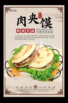 肉夹馍美食海报模板