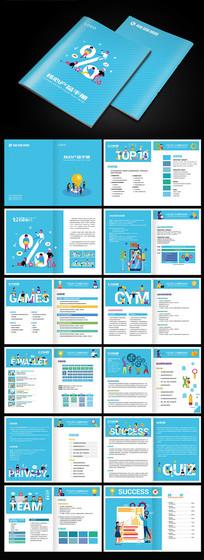 商务科技宣传画册设计模板