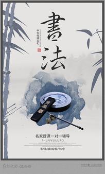 书法海报设计