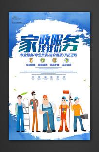 水彩家政服务宣传海报设计