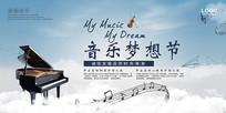 天空钢琴音乐节背景板