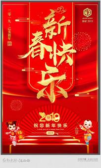 唯美2019新春快乐海报